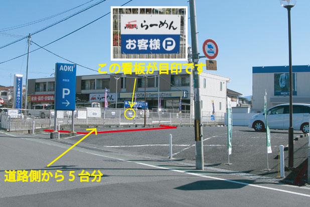 AOKI様駐車場